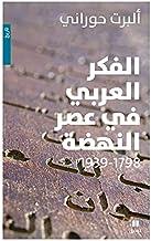 الفكر العربي في عصر النهضة - La Pensée arabe et l'Occident : Al fikr al 'arabi fi 'asr al nahda