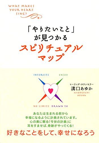 「やりたいこと」が見つかるスピリチュアルマップ (大和出版)