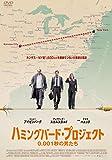 ハミングバード・プロジェクト 0.001秒の男たち[DVD]