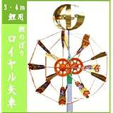【鯉のぼり】【掲揚器具】ロイヤル矢車 小【鯉幟ポール】【鯉幟矢車】