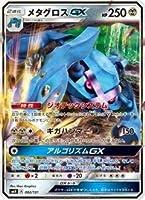 ポケモンカードゲーム SMH 082/131 メタグロスGX GXスタートデッキ 鋼メタグロス(シングルカード)