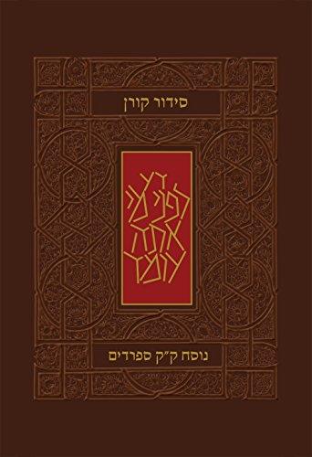 Koren Siddur, Pocket Size, Sepharadim, Hebrew | Read Online