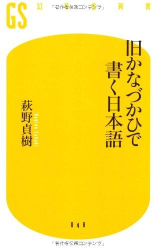 旧かなづかひで書く日本語 (幻冬舎新書)