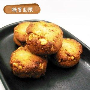 【ビッケベーグル】糖質制限ゴロゴロナッツの生クリームスコーン(4個入り)