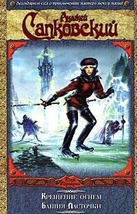 Крещение огнем / Башня Ласточки [Kreschenie ognem / Bashnia Lastochki] - Book  of the Witcher