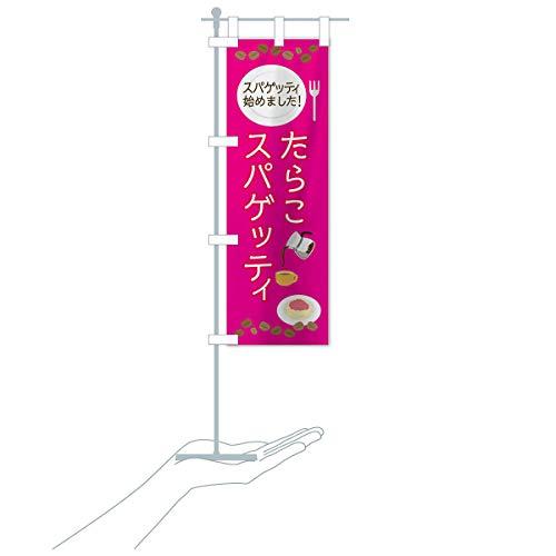 卓上ミニたらこスパゲッティはじめました のぼり旗 サイズ選べます(卓上ミニのぼり10x30cm 立て台付き)