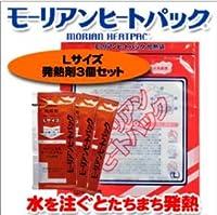 モーリアンヒートパック ハイパワー加熱セット Lサイズ ( Lサイズ発熱剤×3個 / 加熱袋 ( L ) 1枚入)