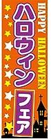 『60cm×180cm(ほつれ防止加工)』お店やイベントに! のぼり のぼり旗 ハロウィンフェア(オレンジ色)