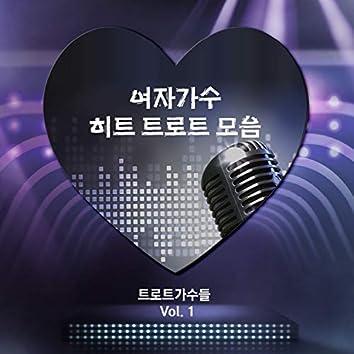 여자 가수 히트 트로트 모음 1집