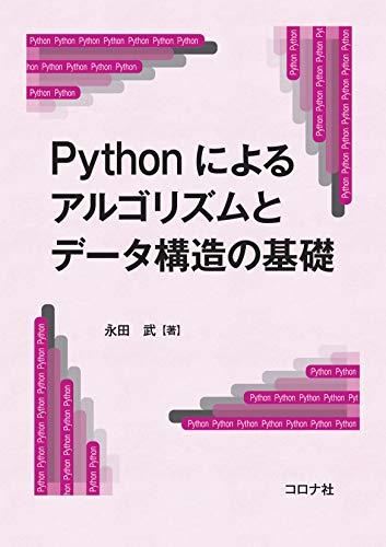 [画像:Pythonによるアルゴリズムとデータ構造の基礎]