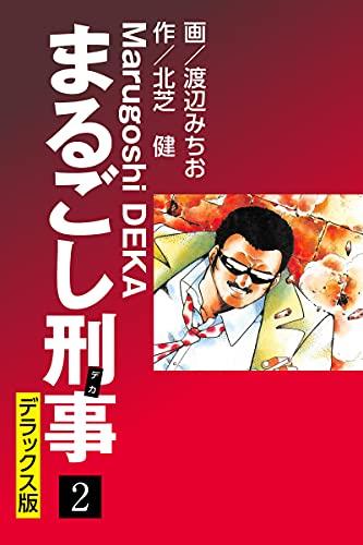 まるごし刑事 デラックス版(2) (ゴマブックス×ナンバーナイン)