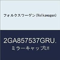 フォルクスワーゲン(Volkswagen) ミラーキャップLH 2GA857537GRU.