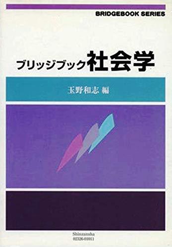 ブリッジブック社会学 (ブリッジブックシリーズ)