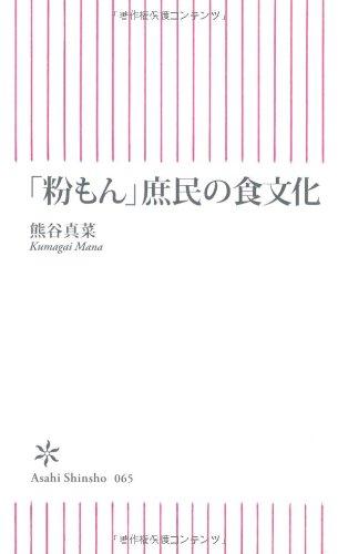 「粉もん」庶民の食文化 [朝日新書065]の詳細を見る