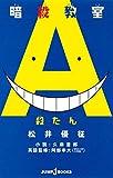 暗殺教室 殺たん (JUMP j BOOKS)