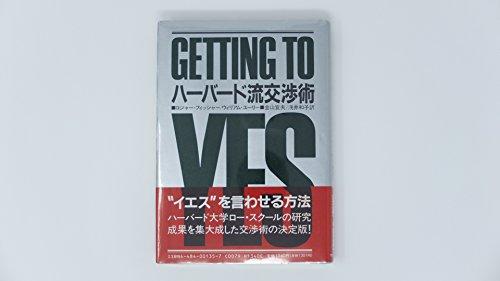 ハーバード流交渉術 GETTING TO YES (TBSブリタニカSOUNDビジネス)の詳細を見る