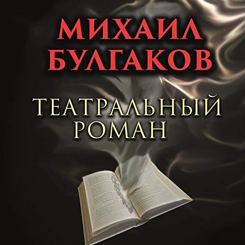 Театральный роман [Theatrical Novel] cover art