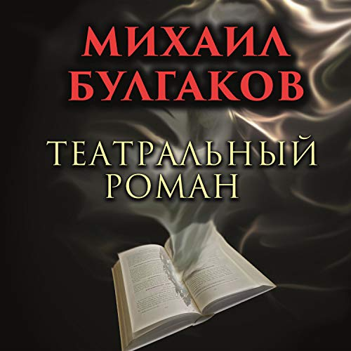 Театральный роман [Theatrical Novel] Titelbild
