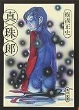 真珠郎 (角川文庫 よ 5-40)