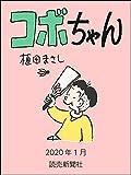 コボちゃん 2020年1月 (読売ebooks)