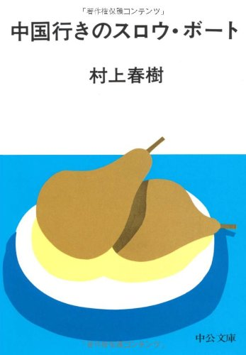中国行きのスロウ・ボート (中公文庫)