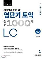 ヤング短期TOEICの実戦1000第1 LC問題集