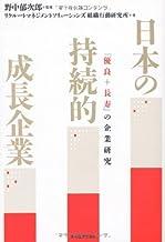 表紙: 日本の持続的成長企業 | 野中 郁次郎
