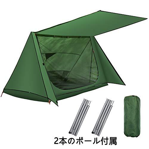 シェルターテント 1-2人用 超軽量 2ポールテント パップテント 軍幕 コンパクト アウトドアテント 2本のポール付属 (緑)
