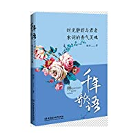 Quiet good old times and the king: Song aroma soul(Chinese Edition)
