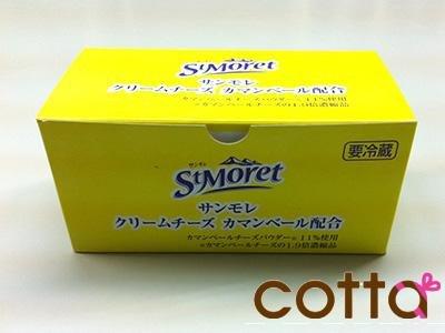 サンモレ [冷蔵] クリームチーズ(カマンベールチーズ配合)1kg