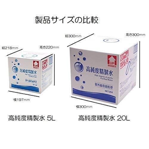 サンエイ化学高純度精製水[5L1箱:コック付き](加湿器/化粧用)手作り化粧水精製用箱入り完全密封日本産純水