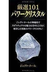 厳選101 パワークリスタル (GAIA BOOKS)
