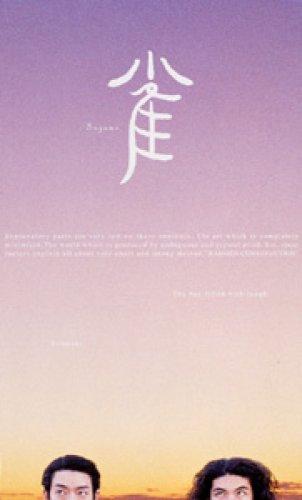 ラーメンズ第10回公演『雀』 [DVD]