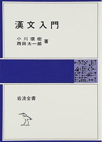 漢文入門 (岩波全書 233)