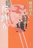 秋山久蔵御用控 花飾り (文春文庫)