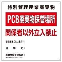 PCB廃棄物標識 特別管理産業廃棄物 PCB廃棄物保管場所 関係者以外立入禁止 PCB-1【代引不可】