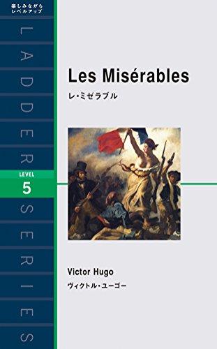 レ・ミゼラブル Les Miserables (ラダーシリーズ Level 5)の詳細を見る