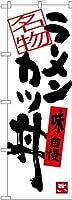 のぼり ラーメンカツ丼 SNB-3386 [並行輸入品]