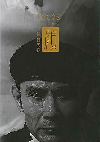 片岡鶴太郎 顔 faces