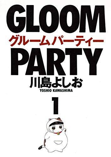 グルームパーティー(1)