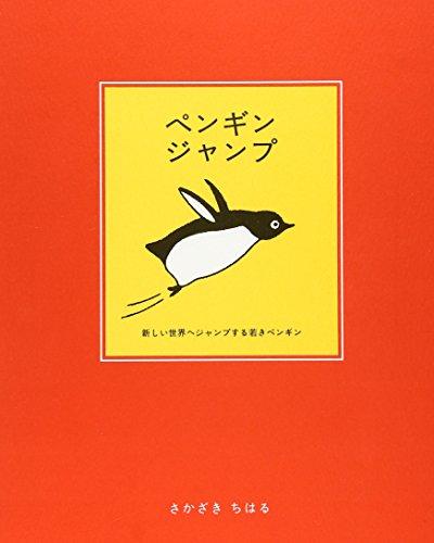 ペンギンジャンプ (ココロで読む絵本)の詳細を見る