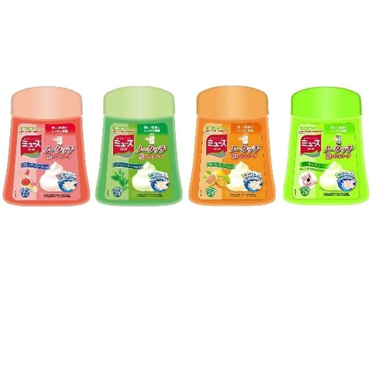 懐回転問題ミューズ ノータッチ 泡ハンドソープ 詰替え 4種の色と香りボトル 250ml×4個 薬用ハンドソープ 手洗い 殺菌 消毒