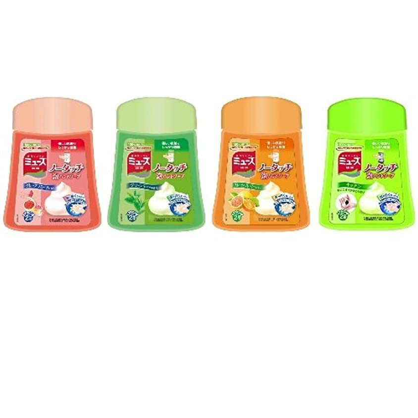 連続的ワンダーずるいミューズ ノータッチ 泡ハンドソープ 詰替え 4種の色と香りボトル 250ml×4個 薬用ハンドソープ 手洗い 殺菌 消毒