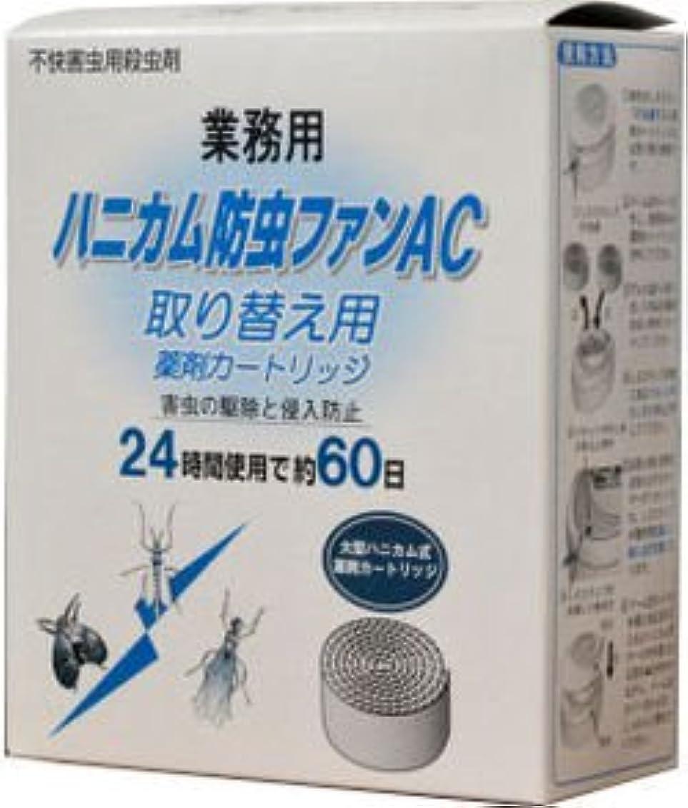乏しい派生する悪党ハニカム防虫ファンAC取り替え用カートリッジ 業務用虫よけ器