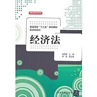 """经济法(普通高校""""十二五""""规划教材·经济学系列)"""