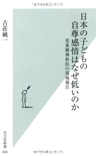 日本の子どもの自尊感情はなぜ低いのか (光文社新書)