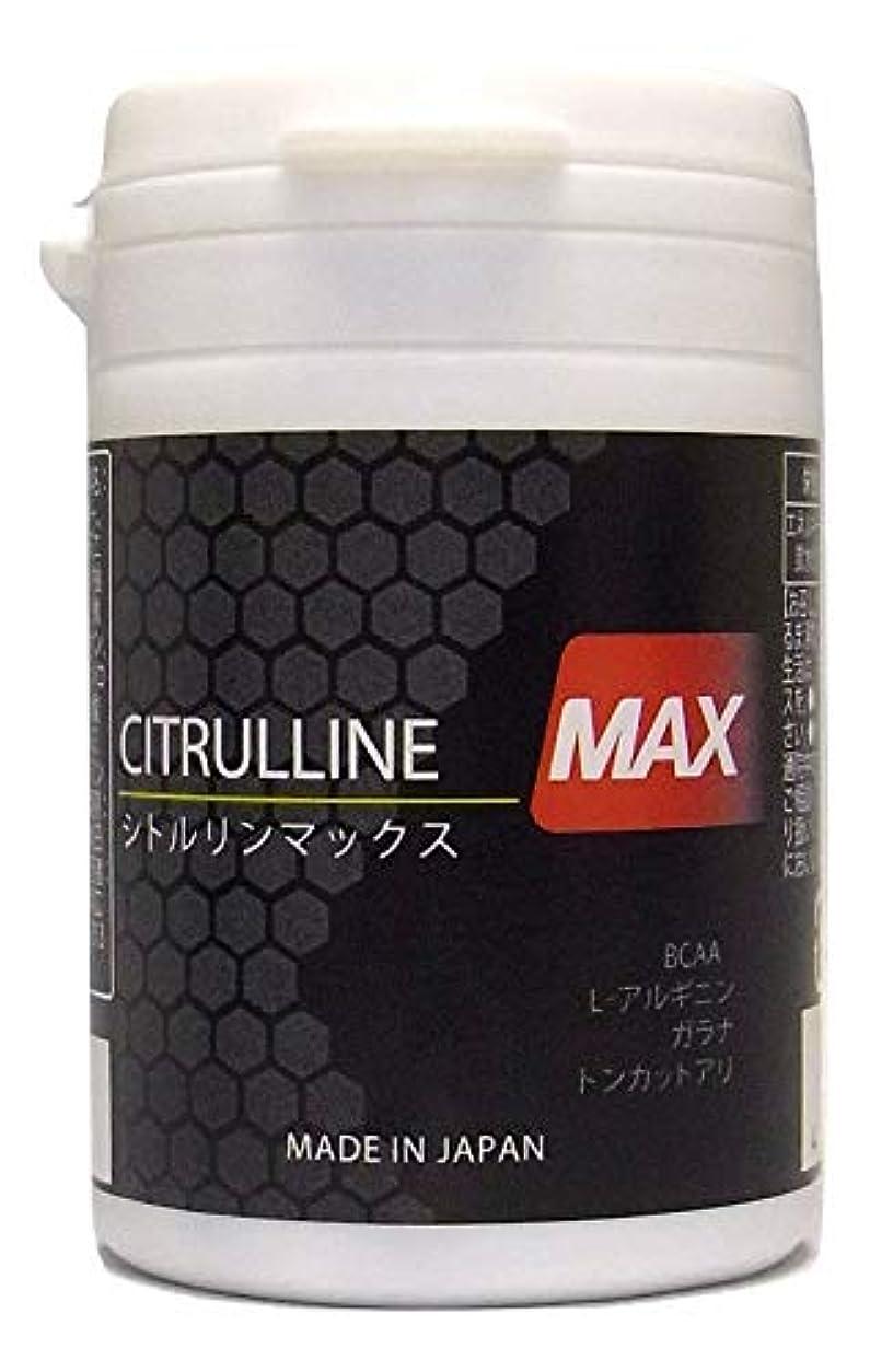 報復する一般的に言えば八シトルリン MAX 27000mg 120粒 アルギニン マカ BCAA 他多数配合