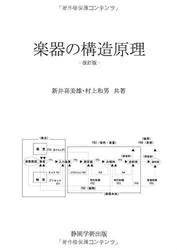 楽器の構造原理 改訂版