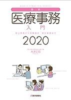 最新・医療事務入門 2020年版: 窓口業務から保険請求,統計業務までの実務知識 (2020年版)