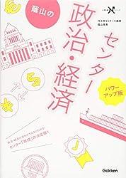 蔭山のセンター政治・経済 パワーアップ版 (大学受験Nシリーズ)